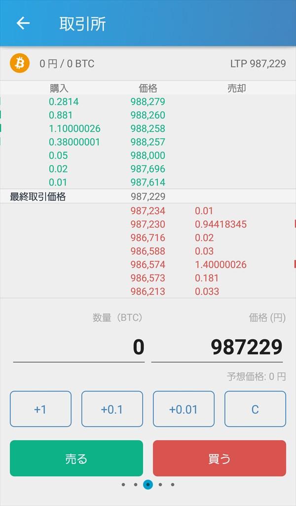 ビットフライヤーアプリ_ホーム_チャート_取引所_ビットコイン2