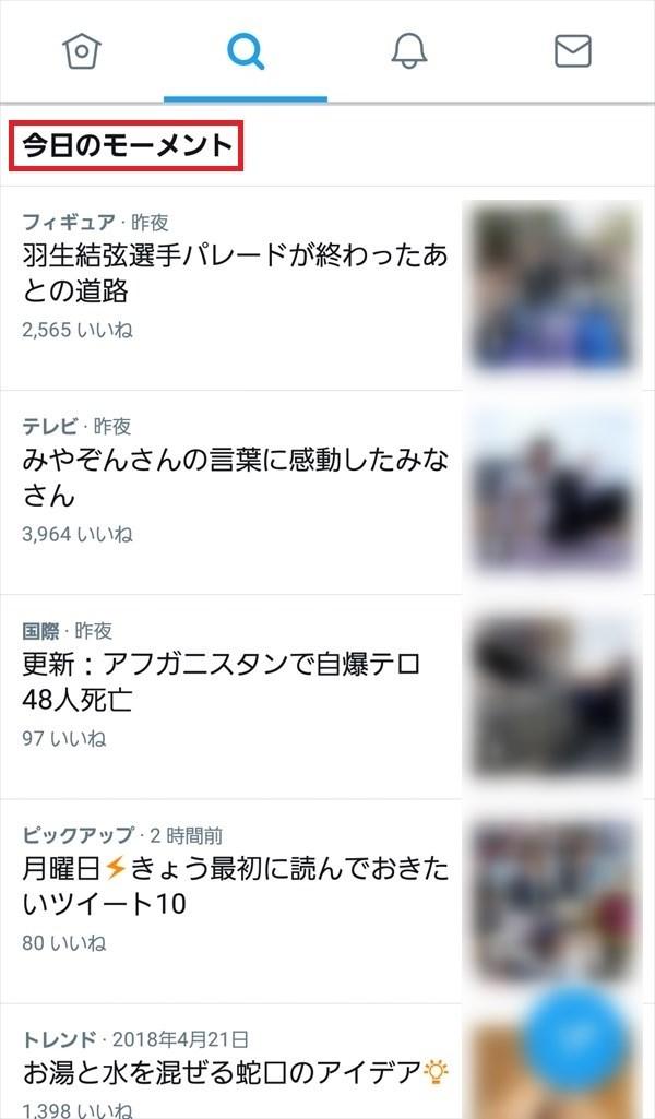 Twitter公式アプリ_検索_今日のモーメント