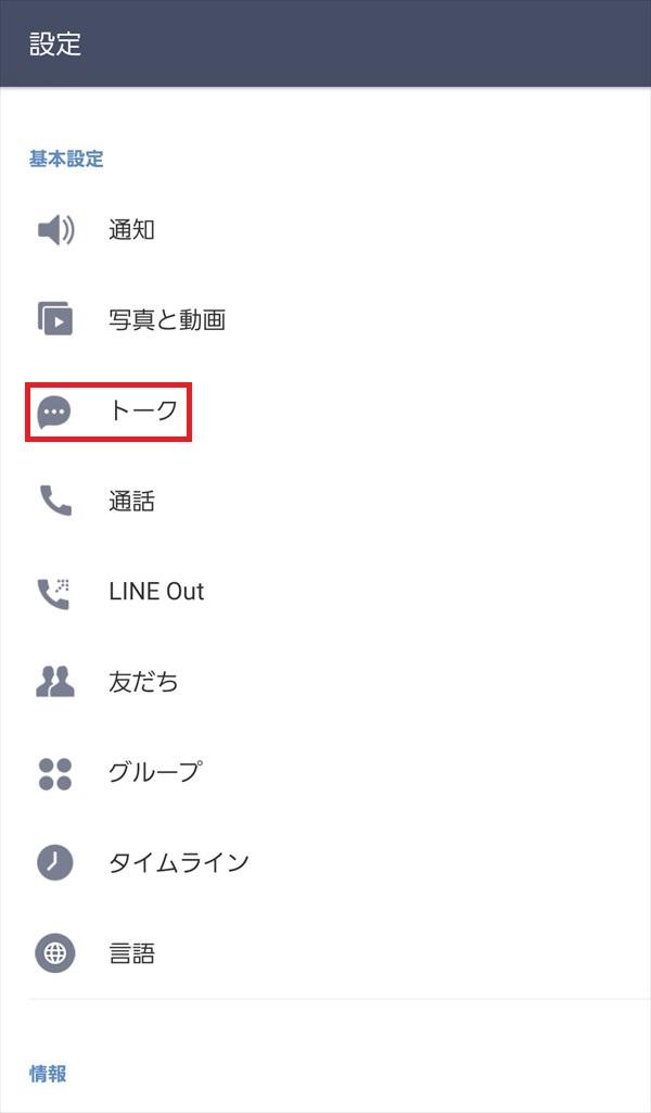 LINE_設定_トーク