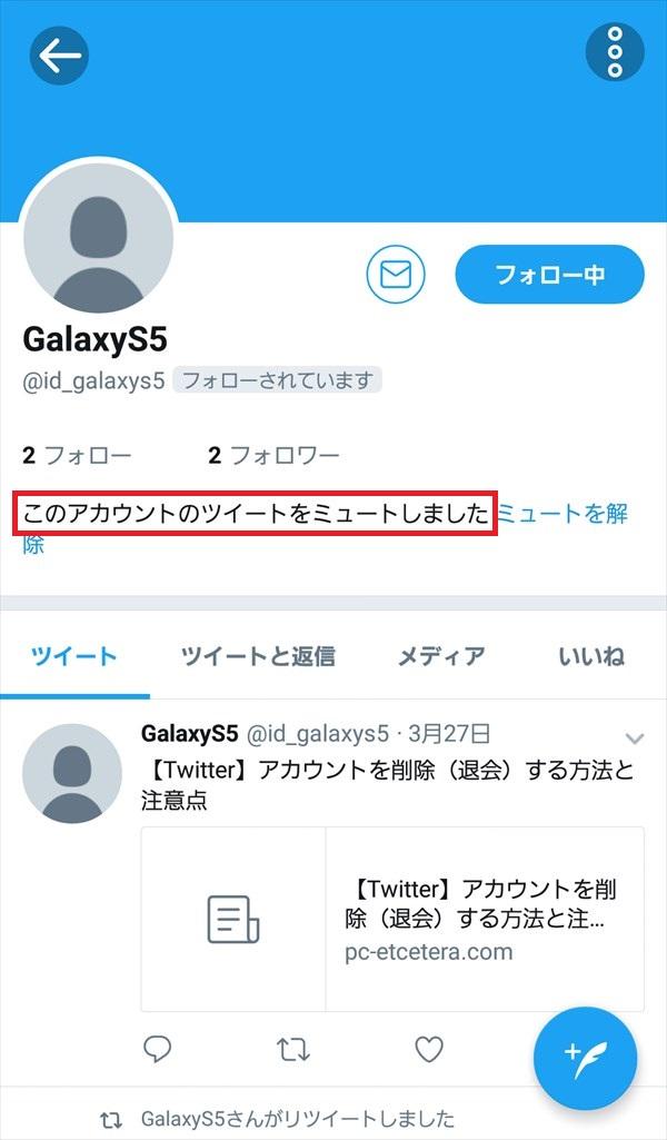 Twitter公式アプリ_フォロワー_ミュート_2018-04-18_3