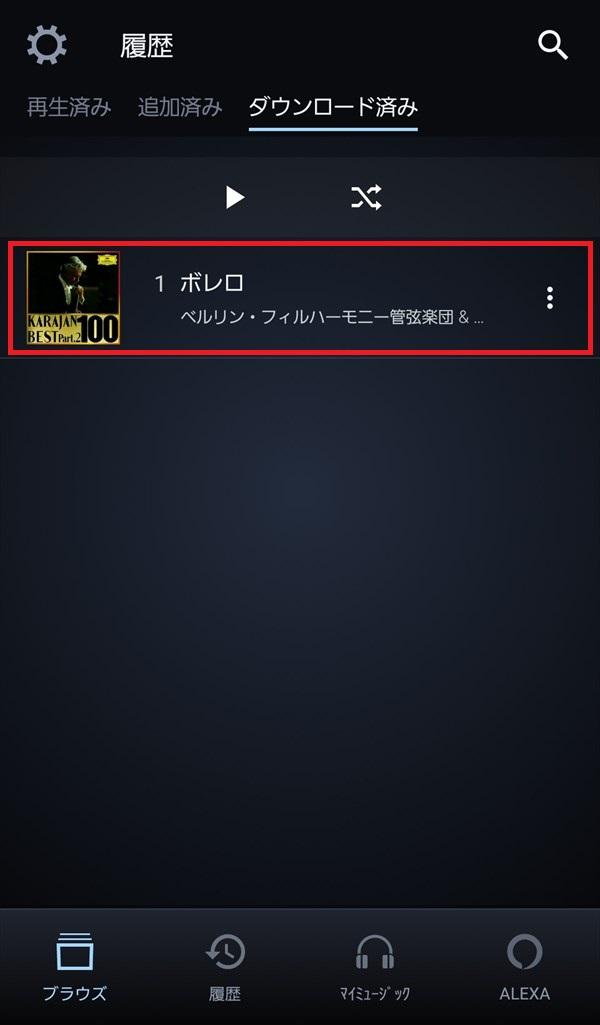AmazonMusicアプリ_履歴_ダウンロード済み1