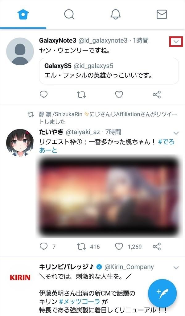 Twitter公式アプリ_引用リツイート_削除1