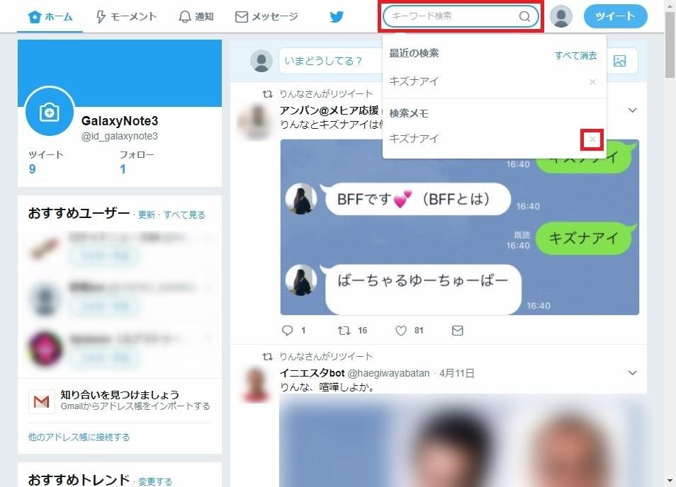 Web版Twitter_検索窓_キズナアイ_検索メモ削除