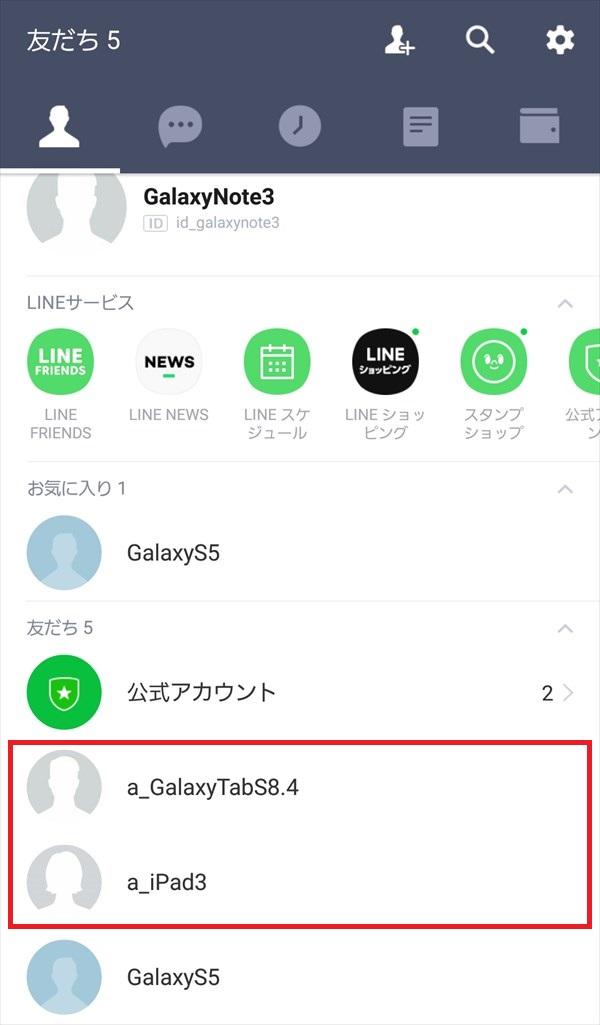 LINE_友だちタブ_表示名の変更3