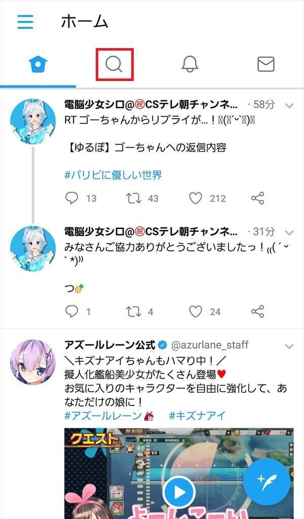 Twitter公式アプリ_ホーム