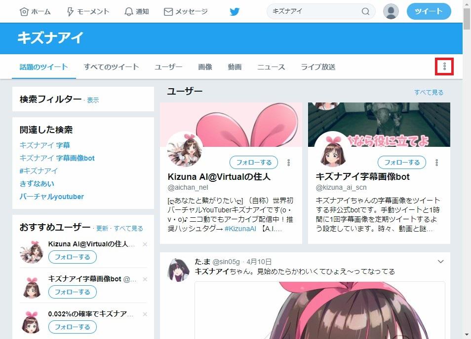 Web版Twitter_検索窓結果_キズナアイ1