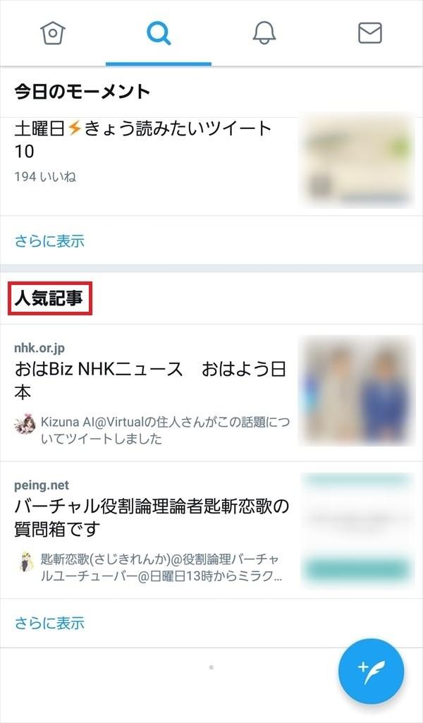 Twitter公式アプリ_検索_人気記事