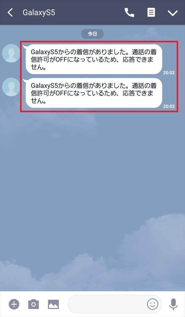 LINE_トークルーム_着信メッセージ