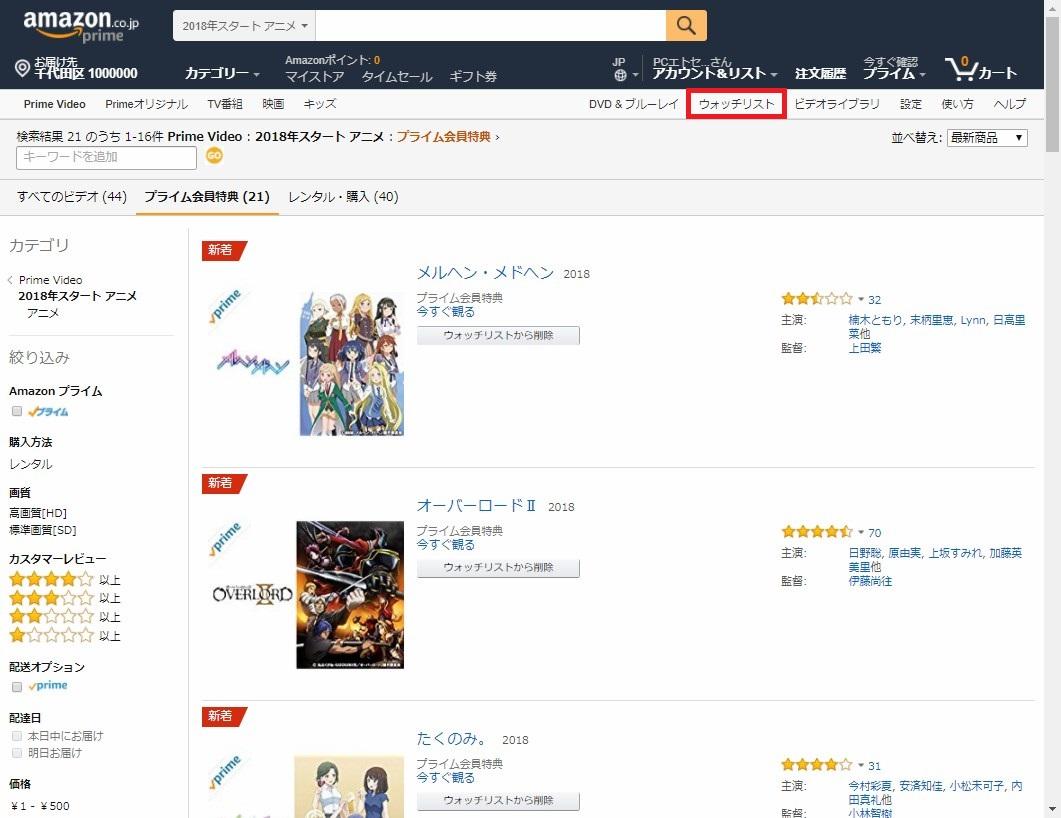 Amazonプライム・ビデオ2_2018年スタートアニメ_最新商品順_ウォッチリスト