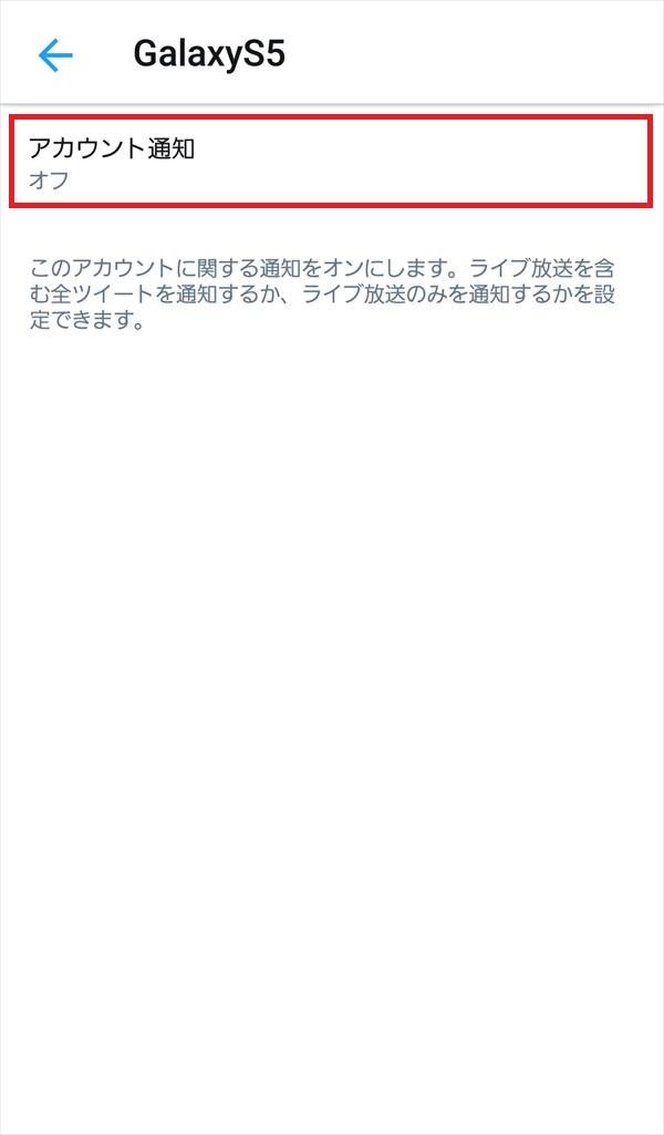 Twitter公式アプリ_アカウント通知画面_2018-04-21_1