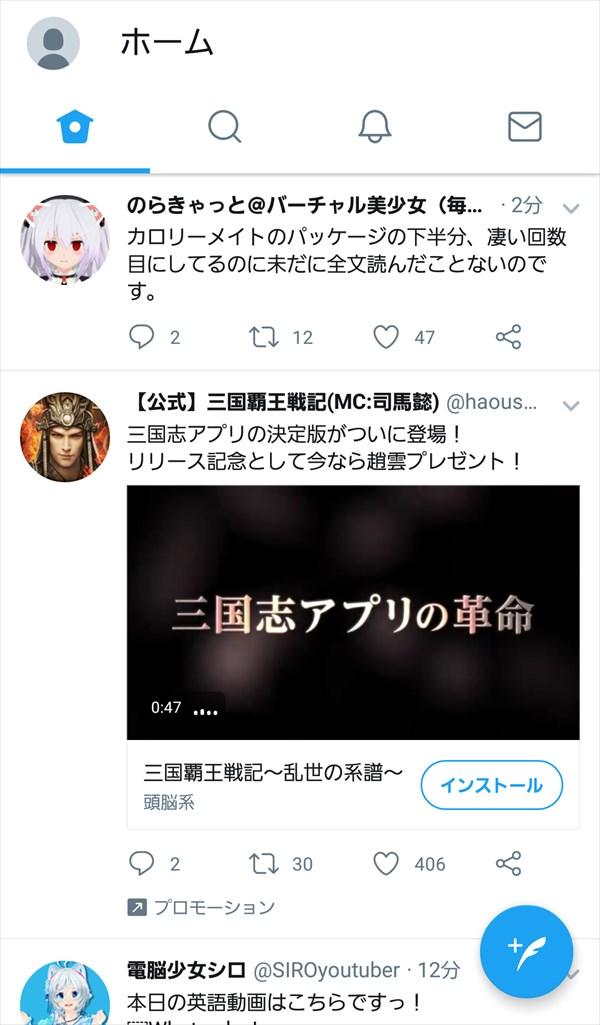 Twitter公式アプリ_別アカウント_ホーム5