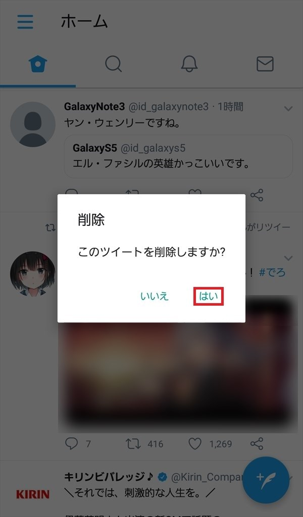 Twitter公式アプリ_ポップアップ_削除3