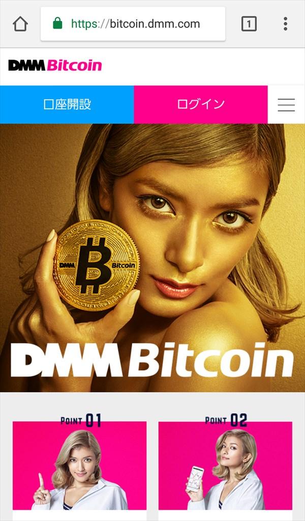DMM-Bitcoin_ホーム1
