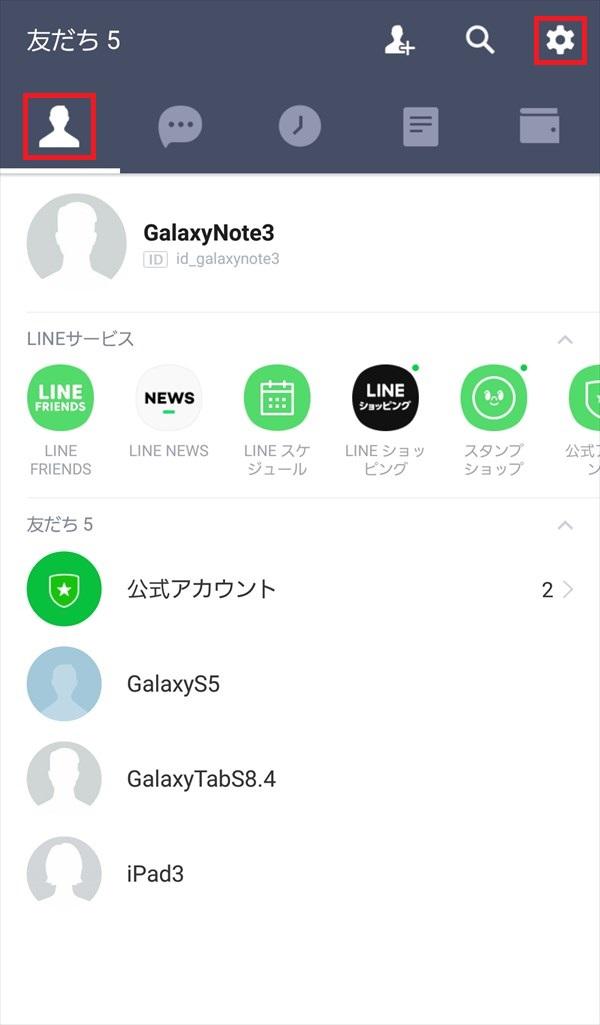 LINE_友だちタブ_設定