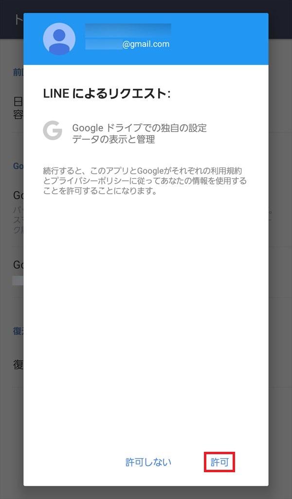 LINE_Googleドライブ権限付与