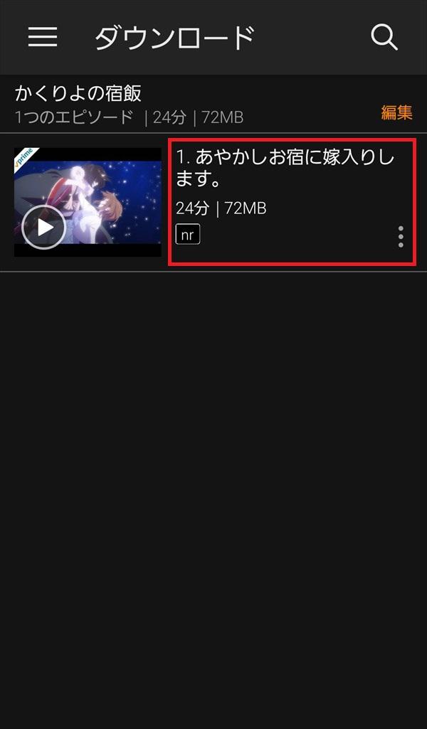 Amazonプライム・ビデオ_ダウンロード_1つのエピソード2