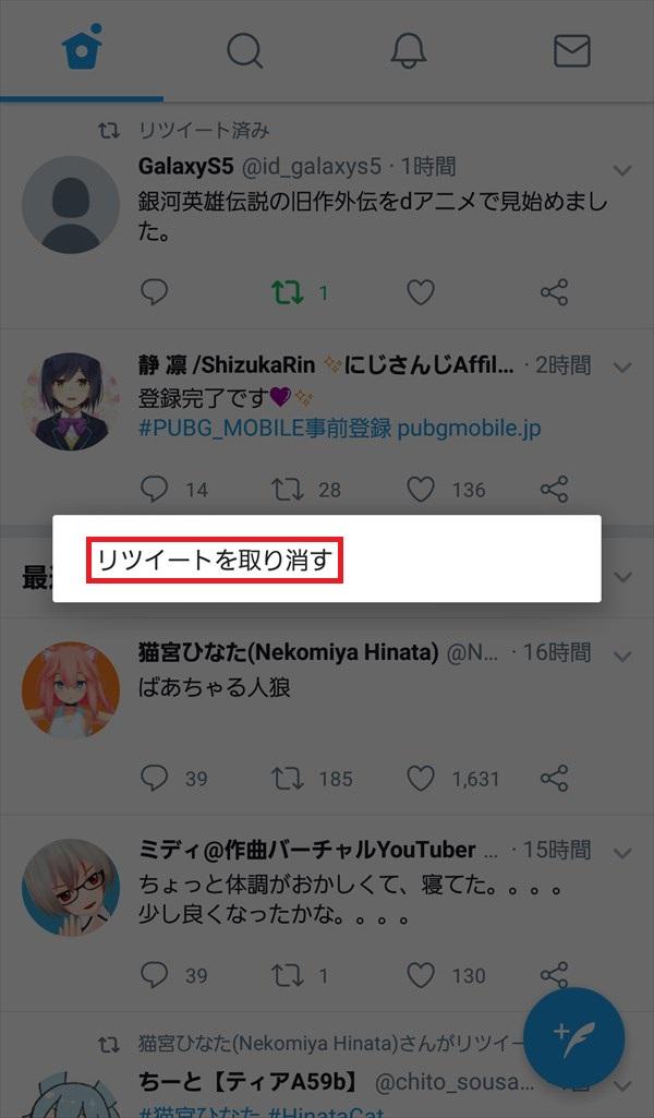 Twitter公式アプリ_リツイート解除_ポップアップ1