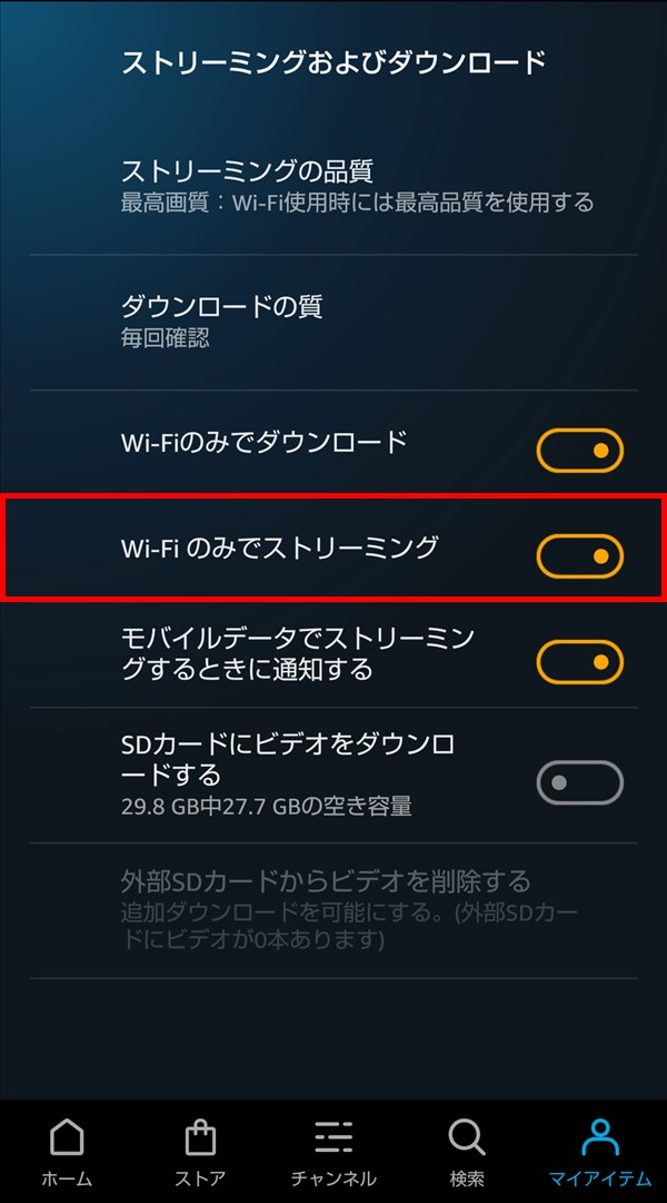 Amazonプライム・ビデオ_Wi-Fiのみでストリーミング