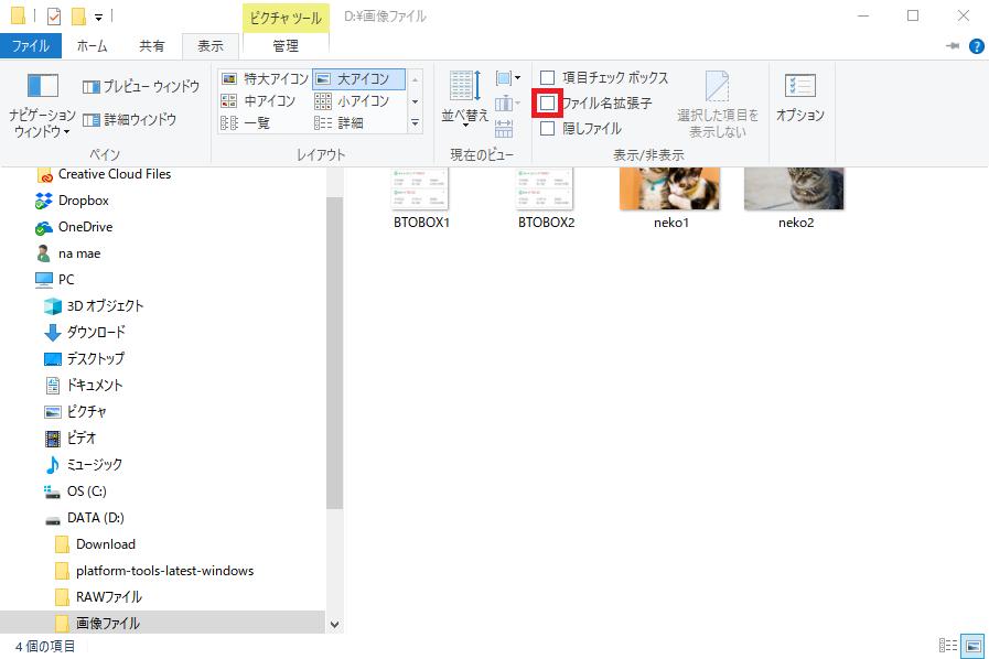 Windows10_エクスプローラー_リボン_ファイル名拡張子