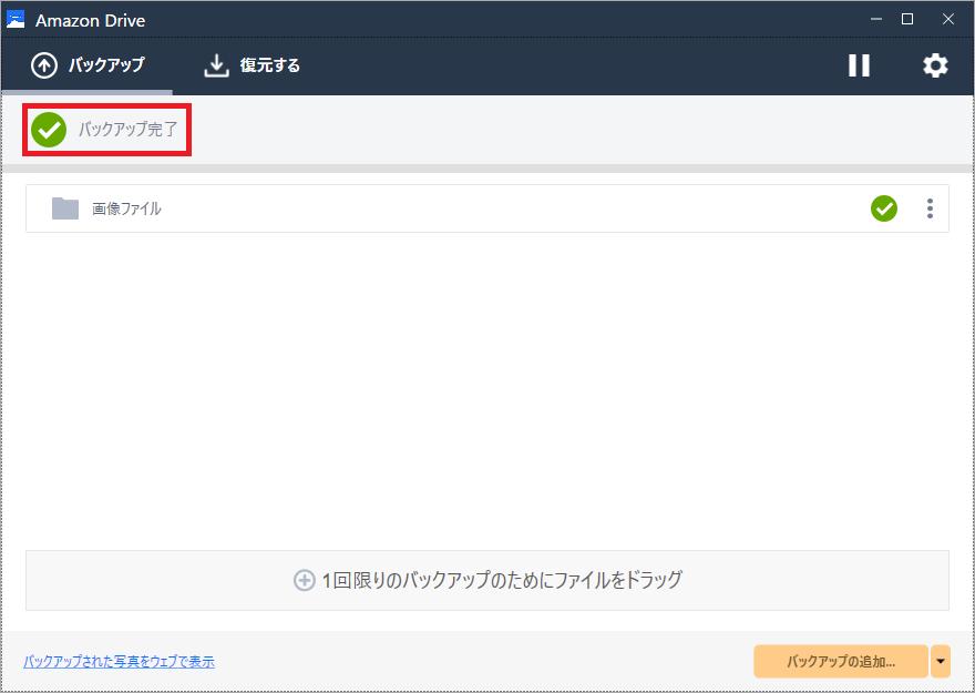AmazonDriveアプリ_バックアップ開始2_1