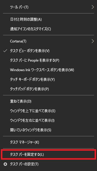 Windows10_時刻表示_右クリックメニュー