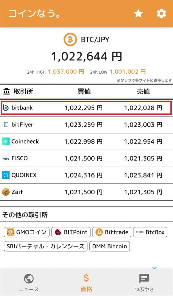 コインなう。アプリ_価格_ビットコイン