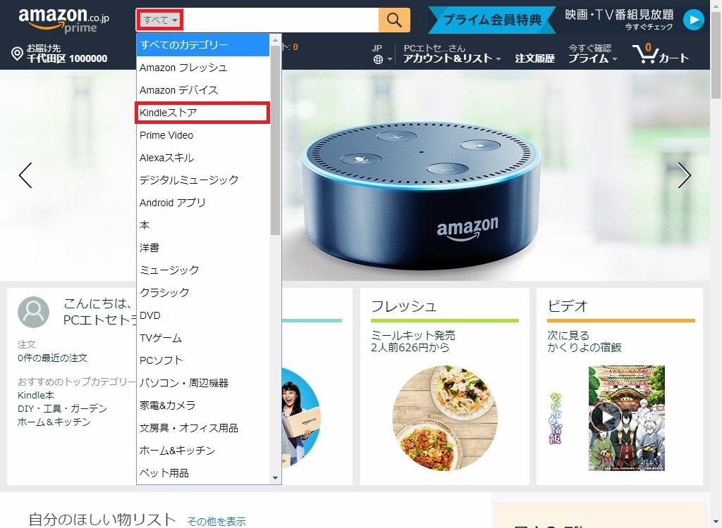 Amazonトップ_検索窓1_5