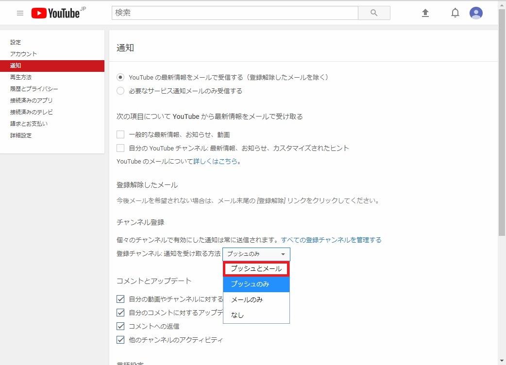 Web版YouTube_設定_通知_プルダウンでメニュー_2018-05-31