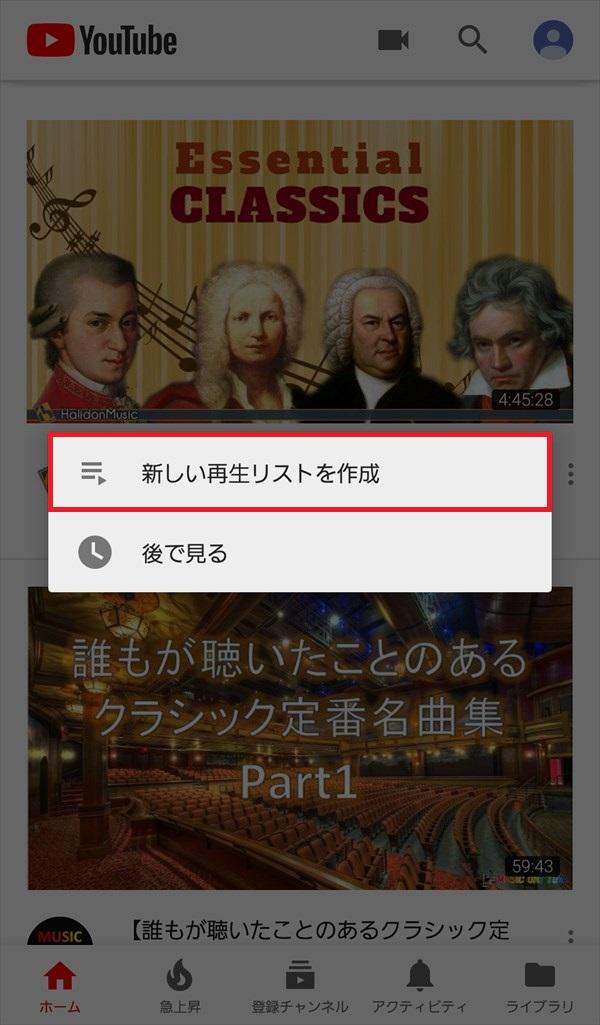 YouTubeアプリ_ホーム_再生リストに追加2
