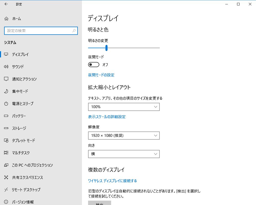 Windowsの設定_システム_ディスプレイ