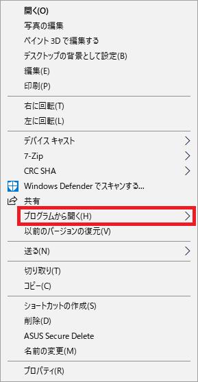 Windows10_画像を右クリック_ポップアップ