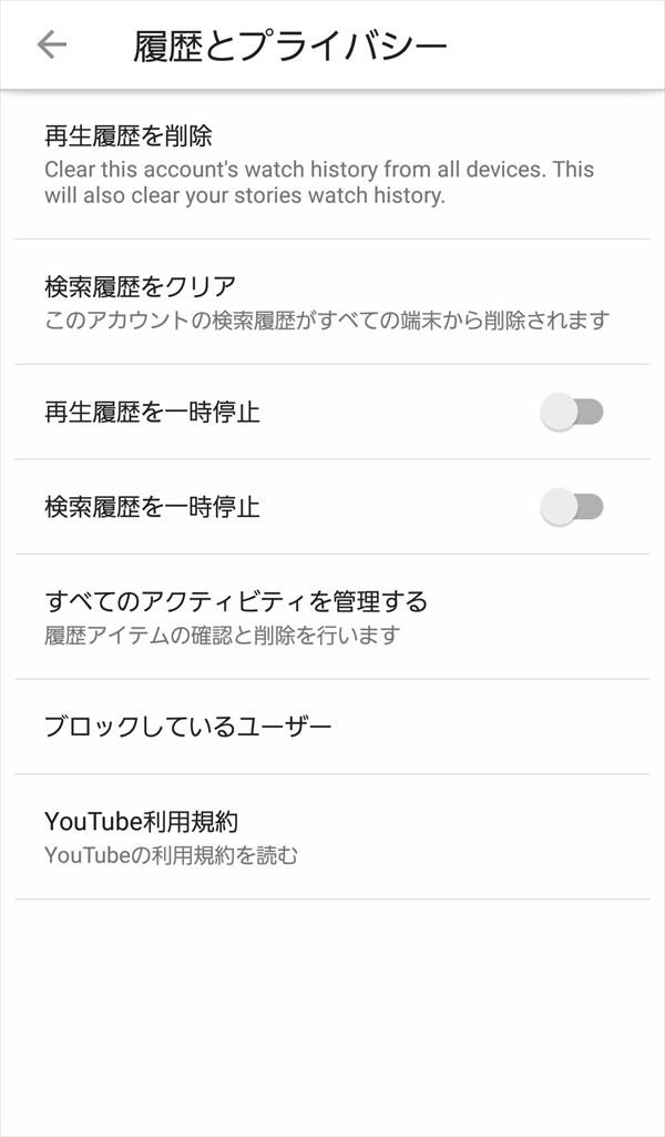YouTubeアプリ_履歴とプライバシー_2018-05-30