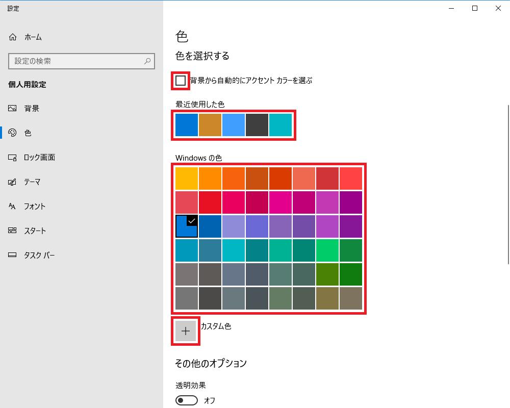 個人用設定_色_色を選択する1