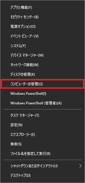 Windows10_スタート_右クリック_コンテキストメニュー
