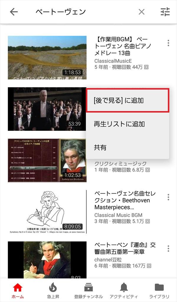 YouTubeアプリ_検索結果2