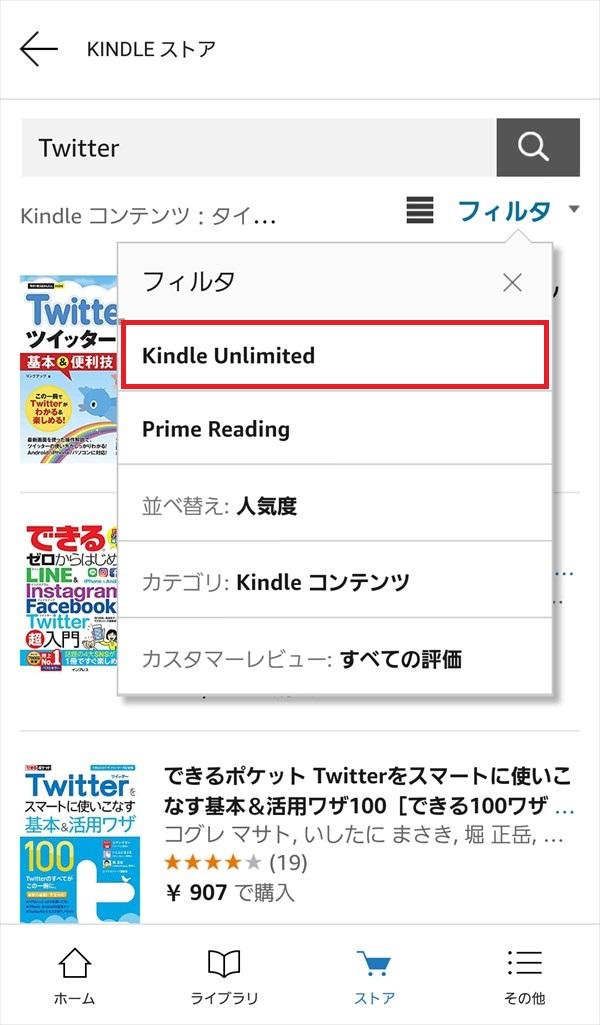 Amazon-Kindleアプリ_ストア_フィルタ2