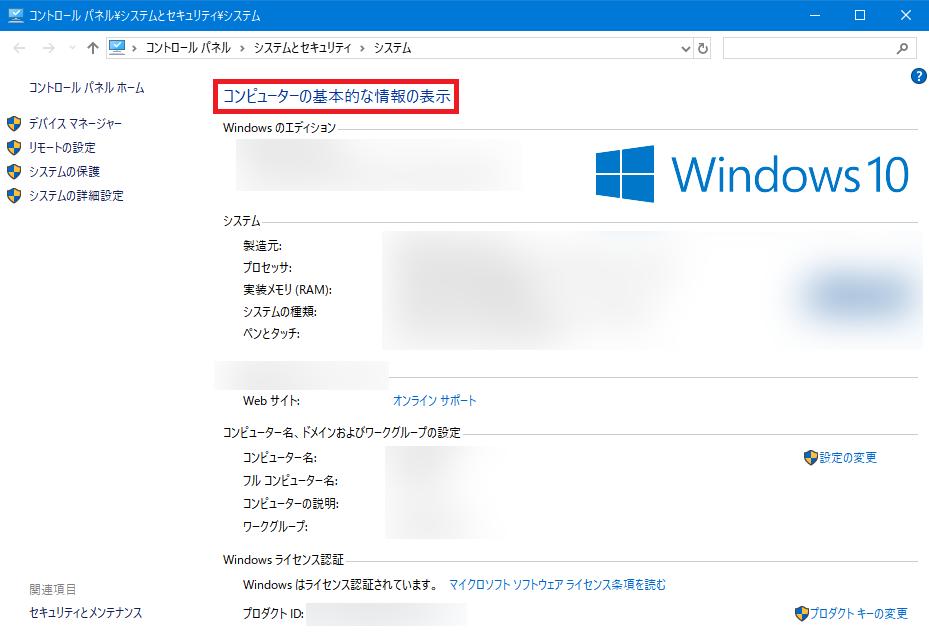 Windows10_システム情報_コンピューターの基本的な情報の表示