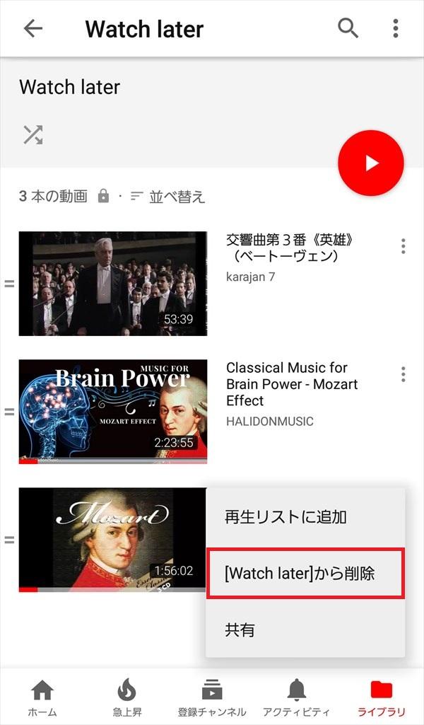 YouTubeアプリ_ライブラリ_後で見る_削除1