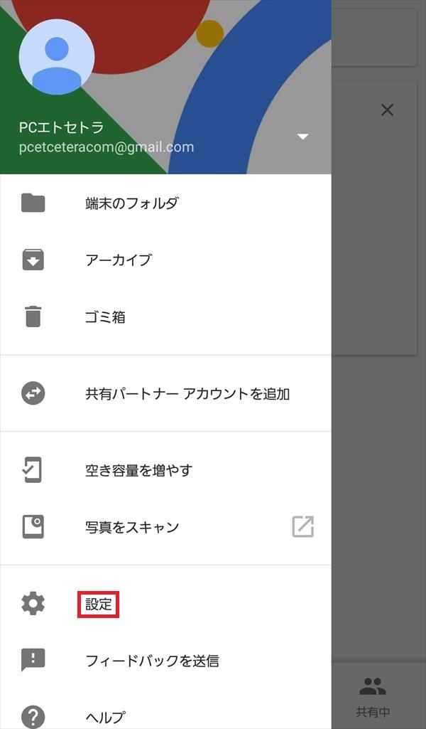 Googleフォト_スライド表示_メニュー1