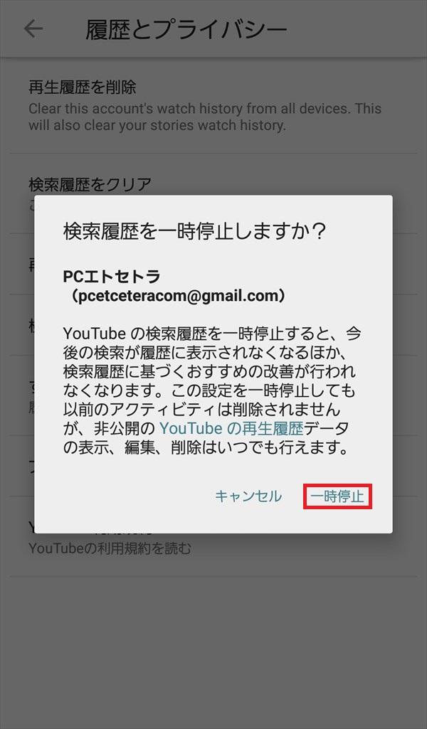 YouTubeアプリ_検索履歴を一時停止しますか_2018-05-30