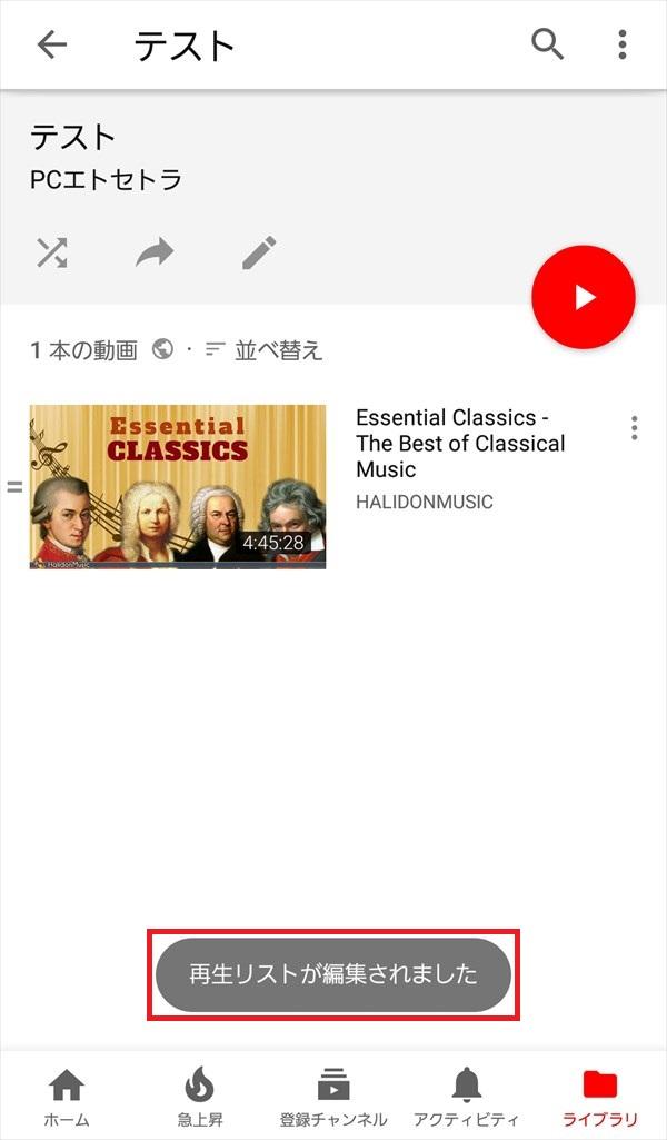 YouTubeアプリ_再生リストの編集5
