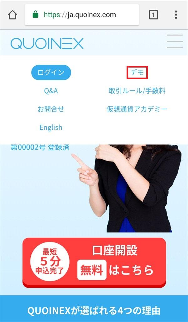 QUOINEX_プルダウンメニュー1