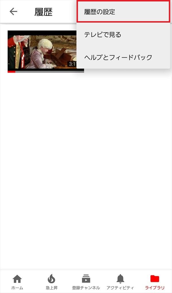 YouTubeアプリ_ライブラリ_履歴_ポップアップメニュー5