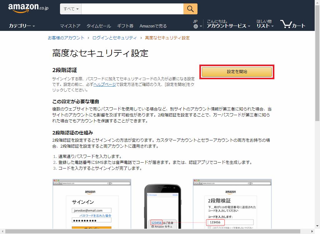 Amazon_高度なセキュリティ設定_2018-05-21_1