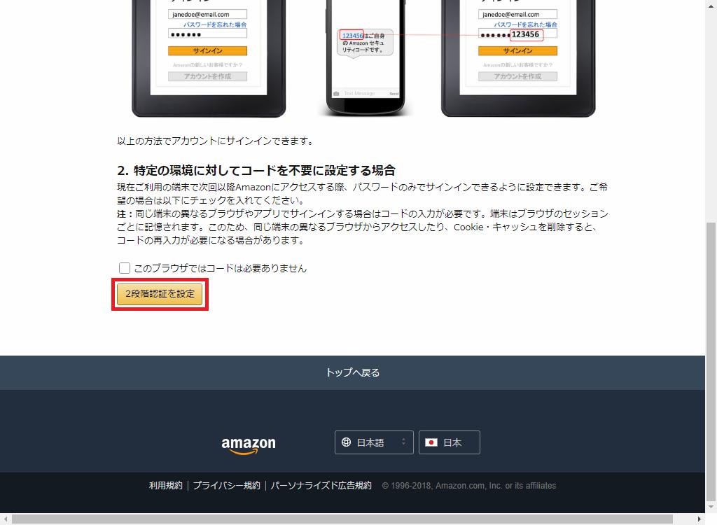 Amazon_2段階認証_設定前の最終確認2_1