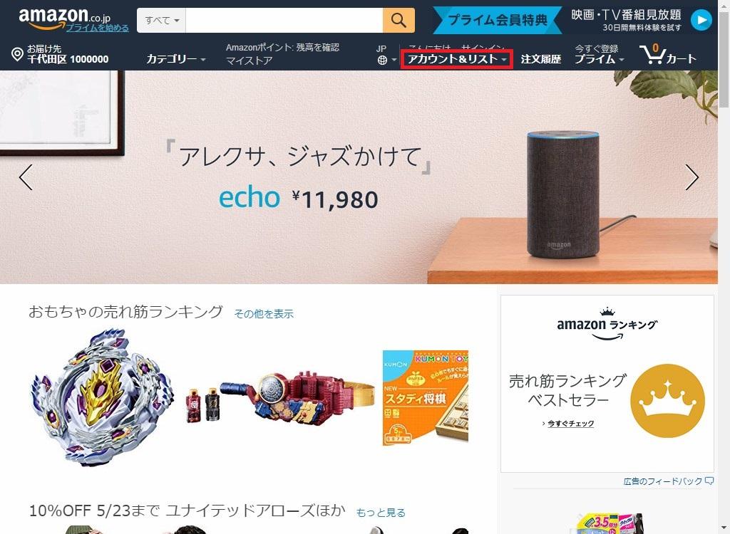 Amazon_トップ_ログアウト状態2_1