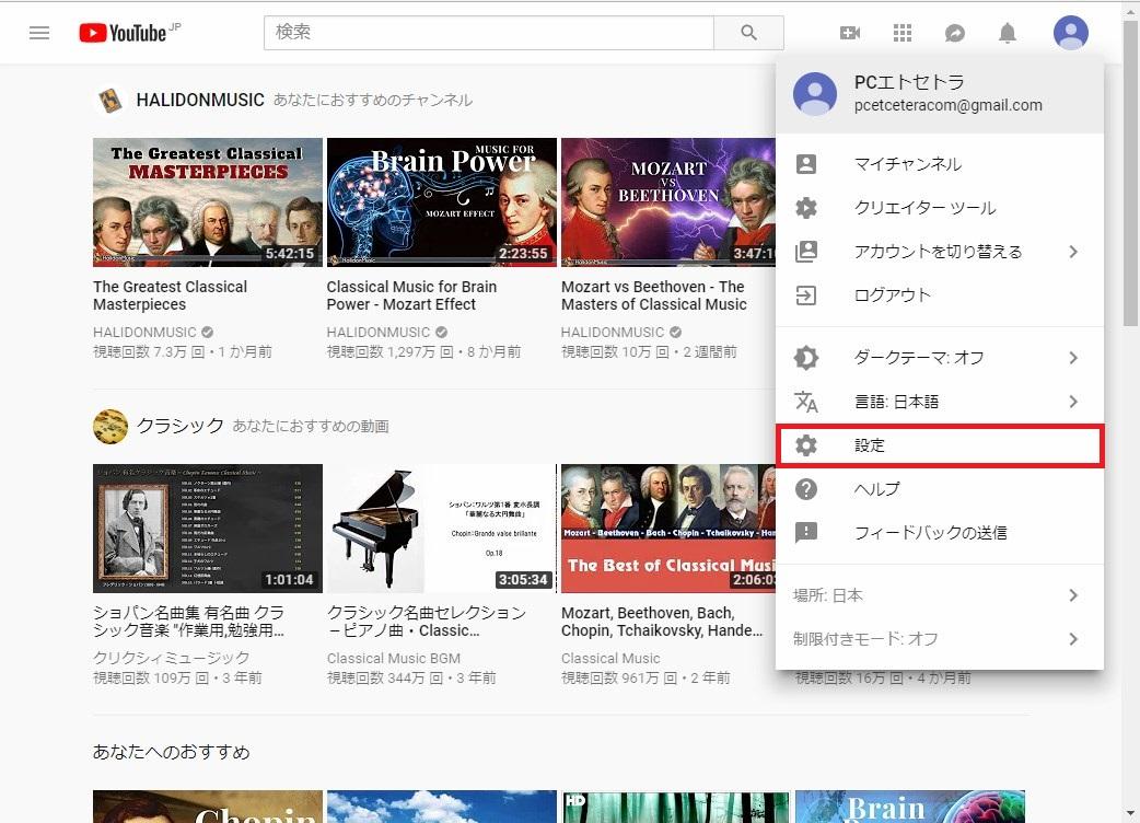 Web版YouTube_ポップアップメニュー_設定_2018-05-31