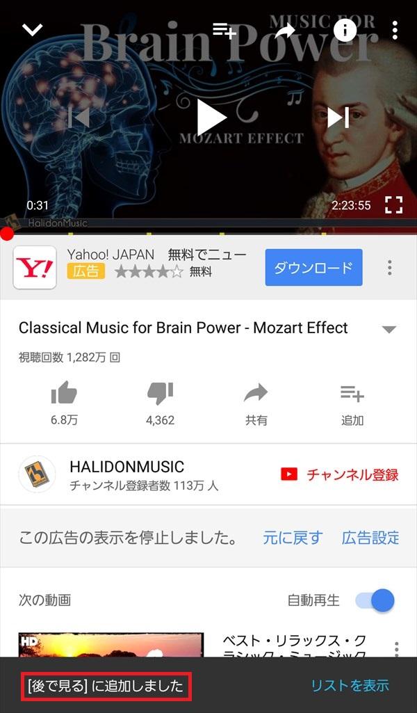 YouTubeアプリ_動画再生_後で見る追加1