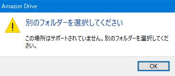 AmazonDriveアプリ_別のフォルダーを選択してください