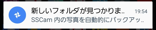 GalaxyNote3_Googleフォト_プッシュ通知